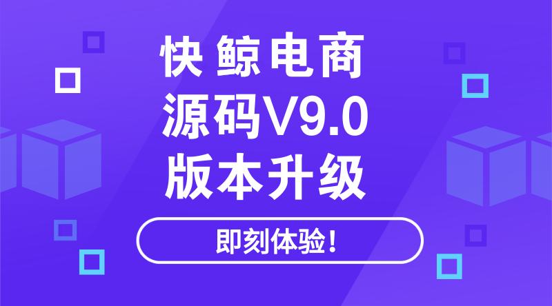 快鲸电商源码V9.0版本升级,即刻体验!