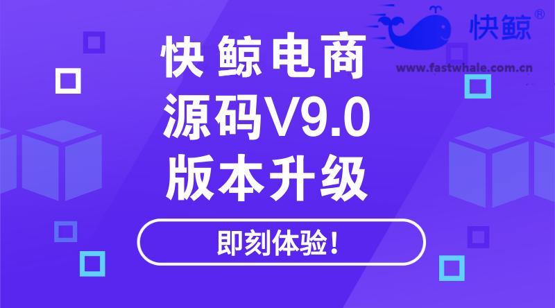 快鲸电商平台(微信id:kuaijinghui)现在支持本地配送平台uu跑腿