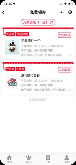 小猪智慧店铺社交门店小程序:如何实现产品或服务在线上线下的O2O售卖  券的派发