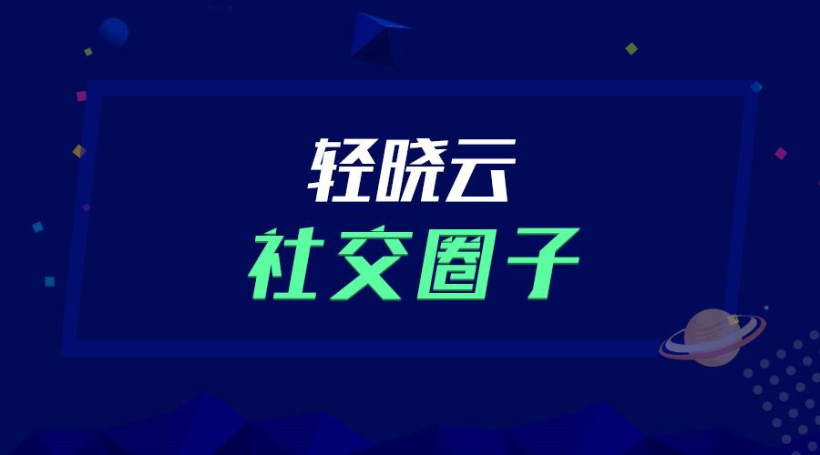轻晓云—社交圈子