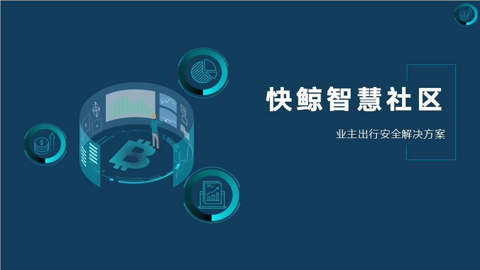 快鲸智慧社区访客业主安全出行行业解决方案