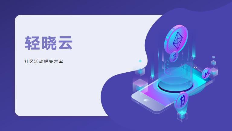 轻晓云社区粉丝解决方案