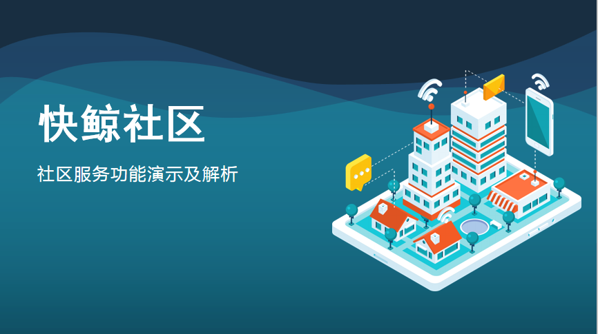 快鲸社区-社区服务模块功能演示