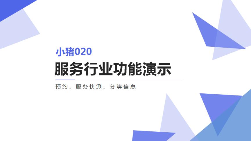 小猪020服务行业功能演示
