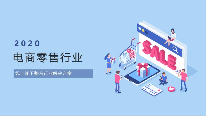 小猪电商零售行业线上线下整合营销解决方案