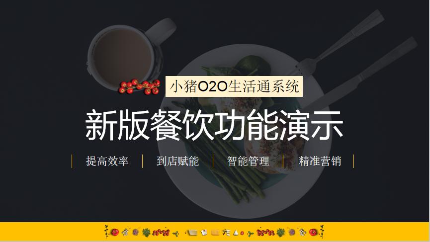 小猪020-新版餐饮功能演示