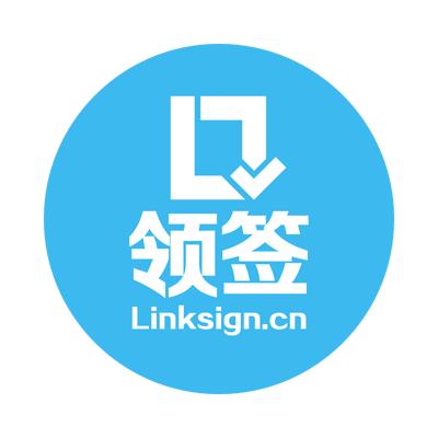领签电子合同 - 合法高效移动电子签约