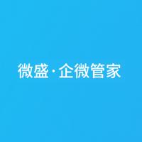 微盛-企微SCRM