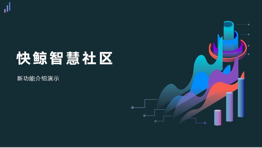 快鲸智慧社区-新功能操作演示