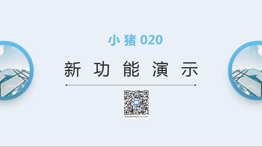小猪创梦020-新功能演示