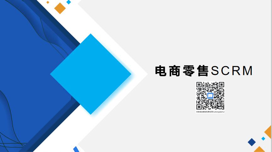 电商零售SCRM功能演示