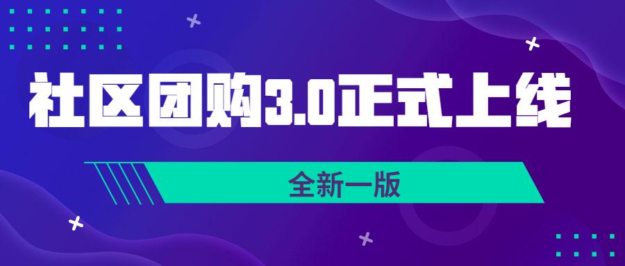 全新一版---社区团购3.0正式上线