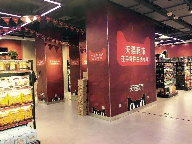 天猫超市发布超市新零售平台