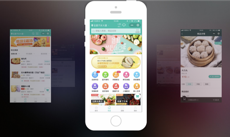 开发一款餐饮类的app要多少钱