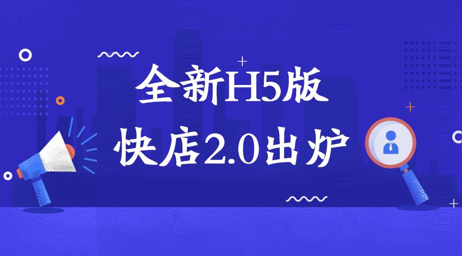 全新H5版快店2.0发布